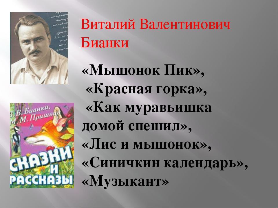 Виталий Валентинович Бианки «Мышонок Пик», «Красная горка», «Как муравьишка д...