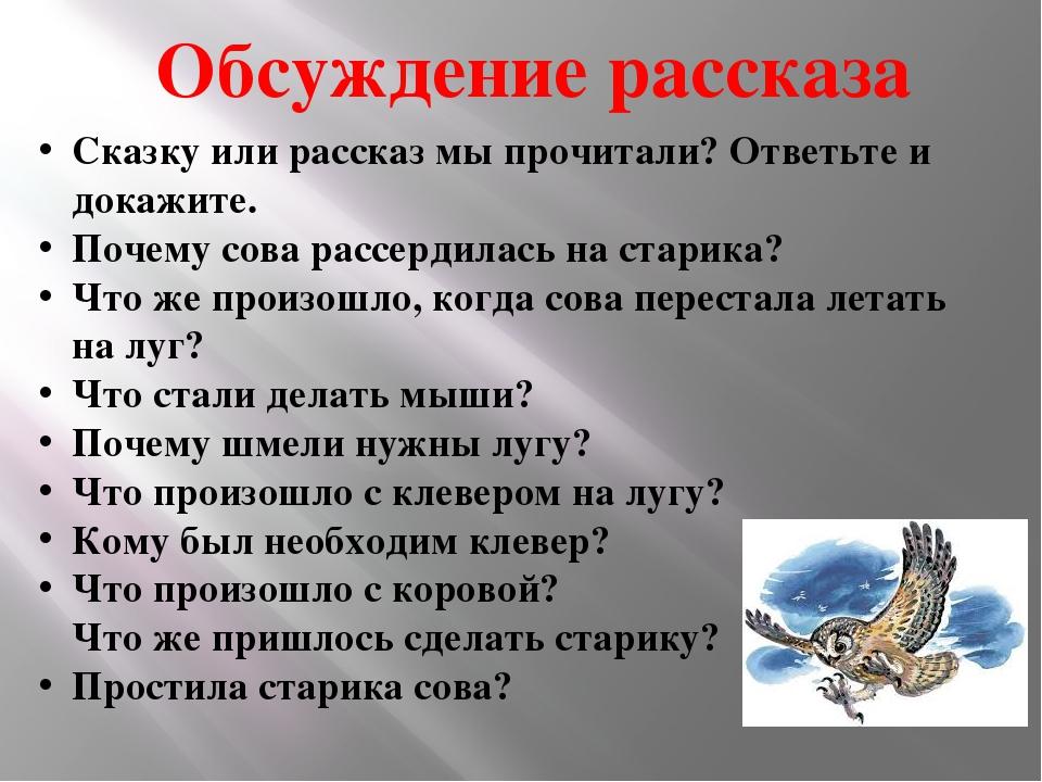 презентация на сказку сова бианки главная