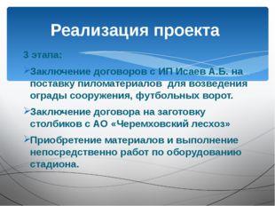 3 этапа: Заключение договоров с ИП Исаев А.Б. на поставку пиломатериалов для