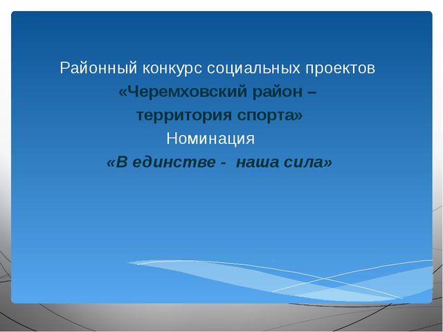 Районный конкурс социальных проектов «Черемховский район – территория спорта...