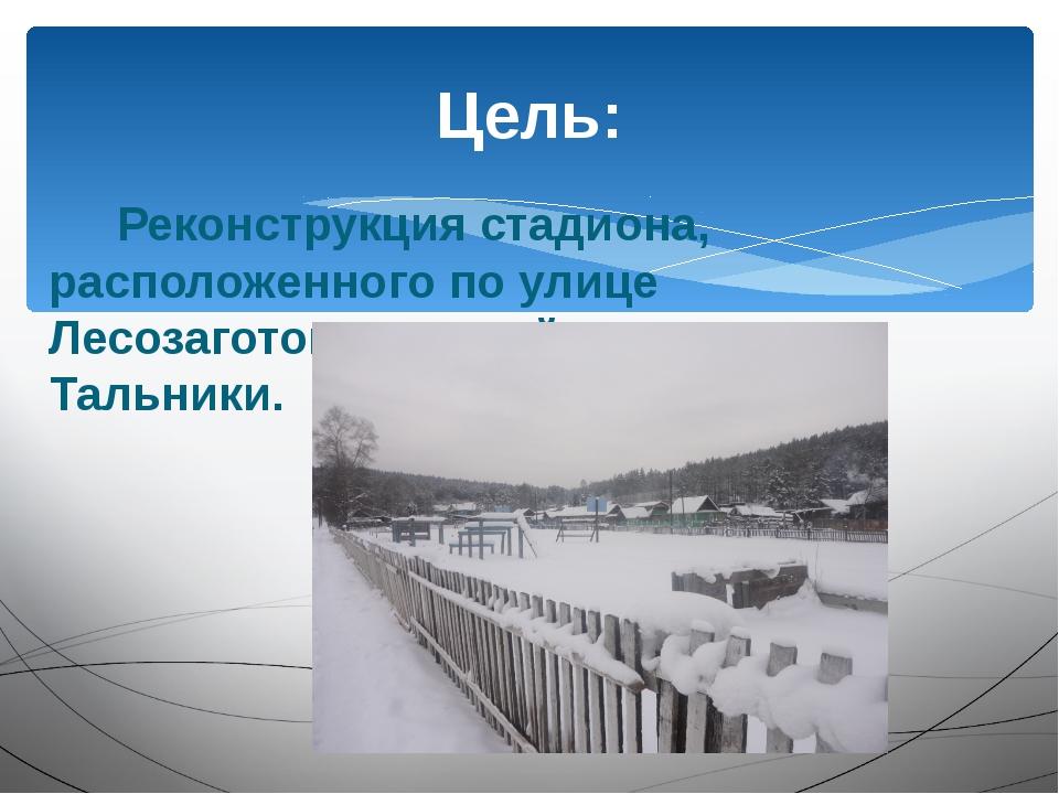 Реконструкция стадиона, расположенного по улице Лесозаготовительной в поселк...
