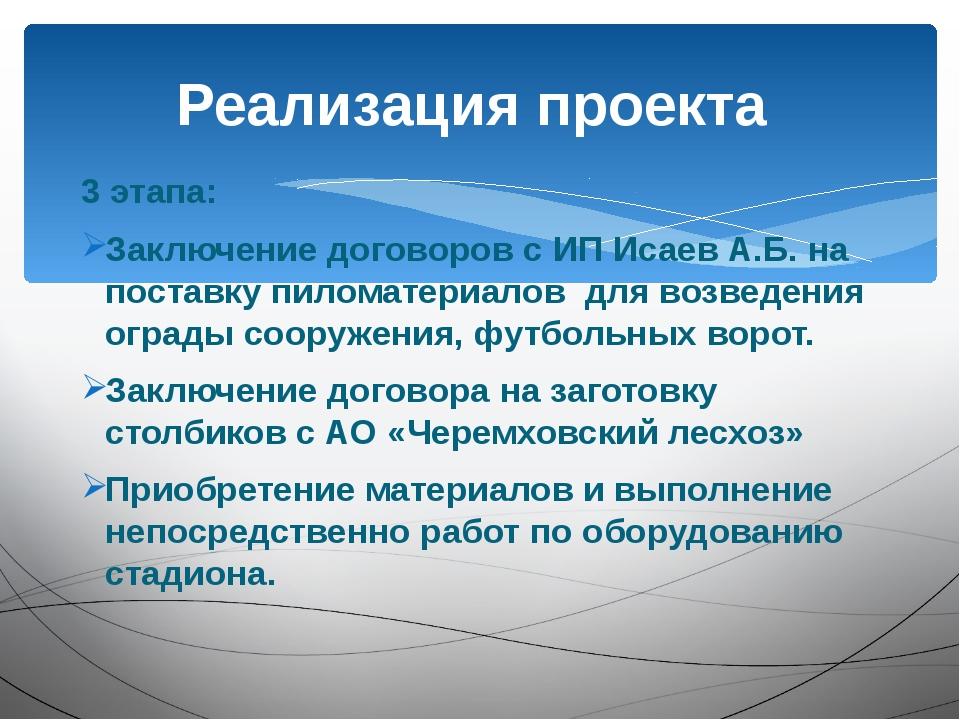 3 этапа: Заключение договоров с ИП Исаев А.Б. на поставку пиломатериалов для...