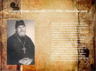 Старец Иоанн (Алексеев) (1873-1958) - Новый Валаам Многое из духовного наслед