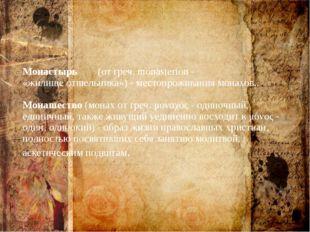 Монастырь(отгреч.monasterion- «жилищеотшельника») -местопроживан