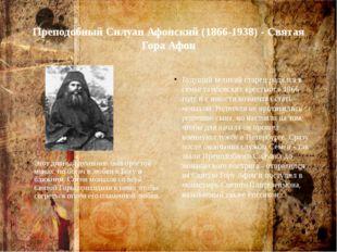Преподобный Силуан Афонский (1866-1938) - Святая Гора Афон Этот дивный духовн