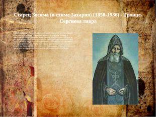 Старец Зосима (в схиме Захария) (1850-1936) - Троице-Сергиева лавра Подвизавш