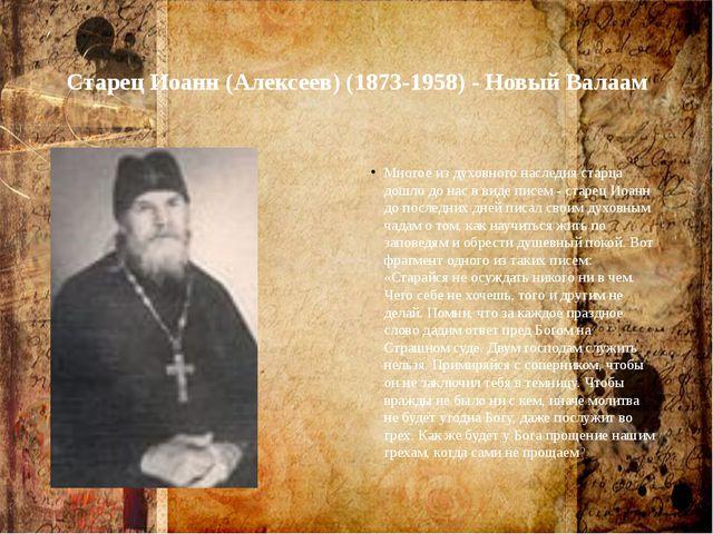 Старец Иоанн (Алексеев) (1873-1958) - Новый Валаам Многое из духовного наслед...