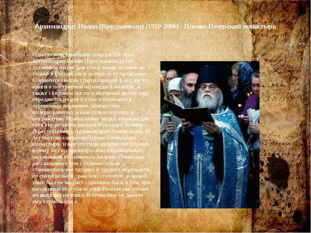 Архимандрит Иоанн (Крестьянкин) (1910-2006) - Псково-Печерский монастырь Оди...