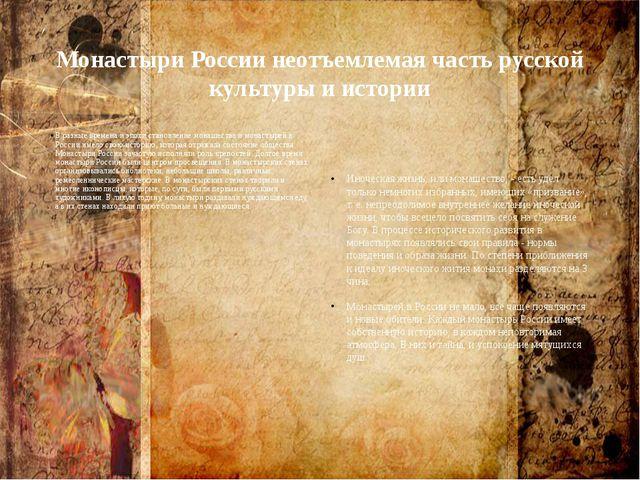 Монастыри России неотъемлемая часть русской культуры и истории В разные време...