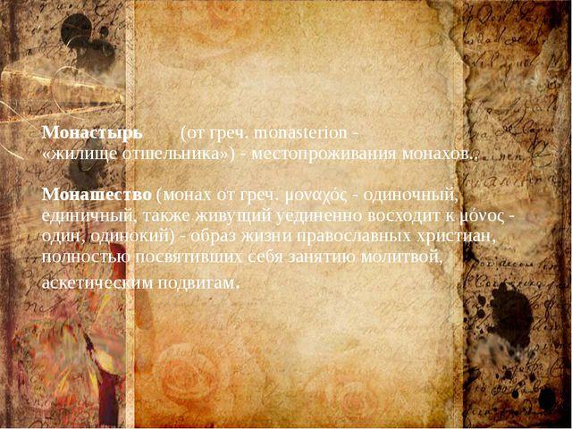 Монастырь(отгреч.monasterion- «жилищеотшельника») -местопроживан...
