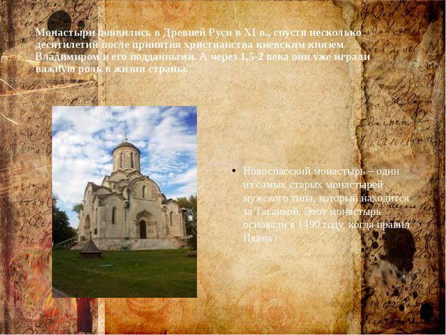 Монастыри появились в Древней Руси в XI в., спустя несколько десятилетий посл...