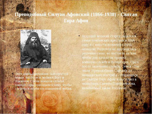 Преподобный Силуан Афонский (1866-1938) - Святая Гора Афон Этот дивный духовн...