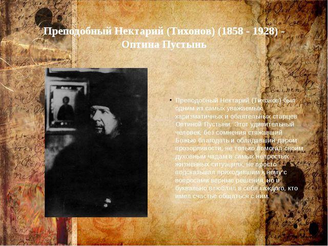 Преподобный Нектарий (Тихонов) (1858 - 1928) - Оптина Пустынь Преподобный Нек...