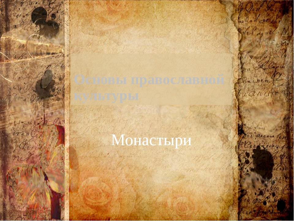 Основы православной культуры Монастыри