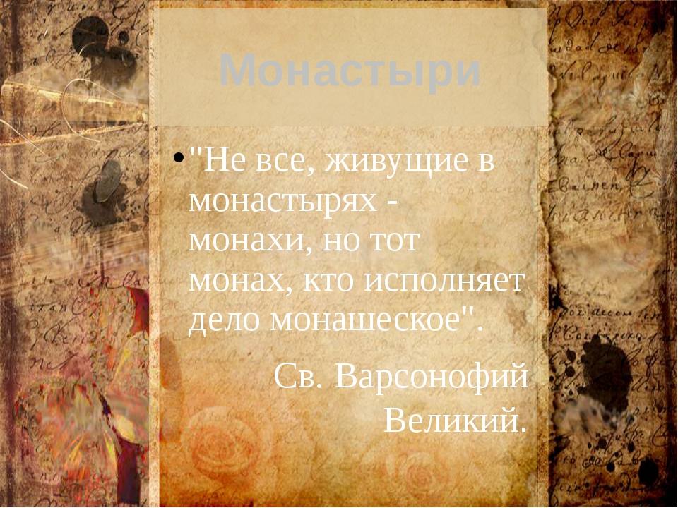 """""""Не все, живущие в монастырях - монахи, но тот монах, кто исполняет дело мона..."""