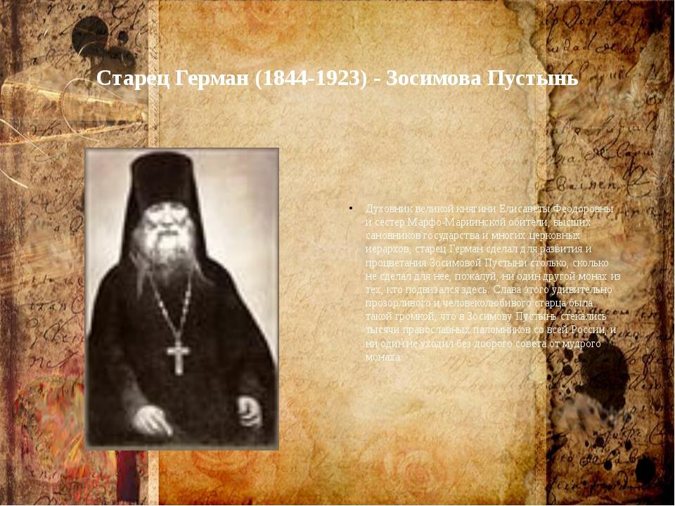 Старец Герман (1844-1923) - Зосимова Пустынь Духовник великой княгини Елисаве...