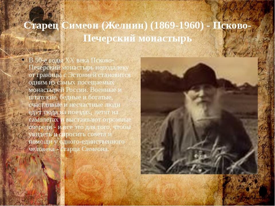 Старец Симеон (Желнин) (1869-1960) - Псково-Печерский монастырь В 50-е годы X...