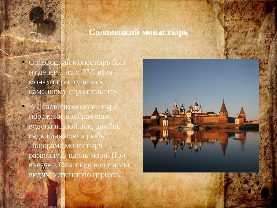 Соловецкий монастырь Соловецкий монастырь был из дерева, но с XVI века монахи...