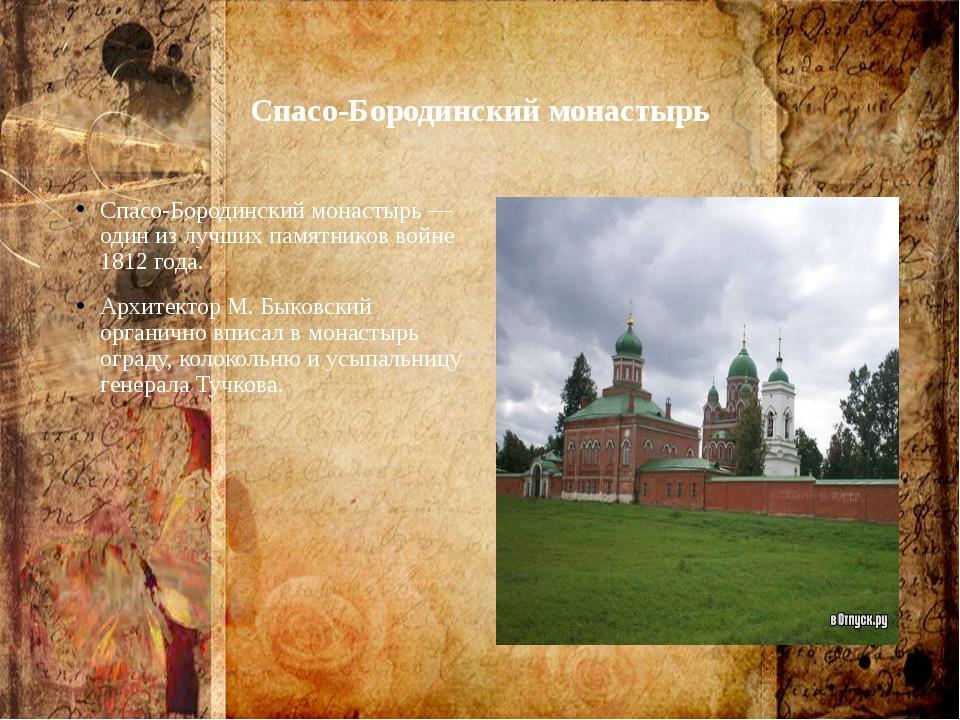 Спасо-Бородинский монастырь Спасо-Бородинский монастырь — один из лучших памя...