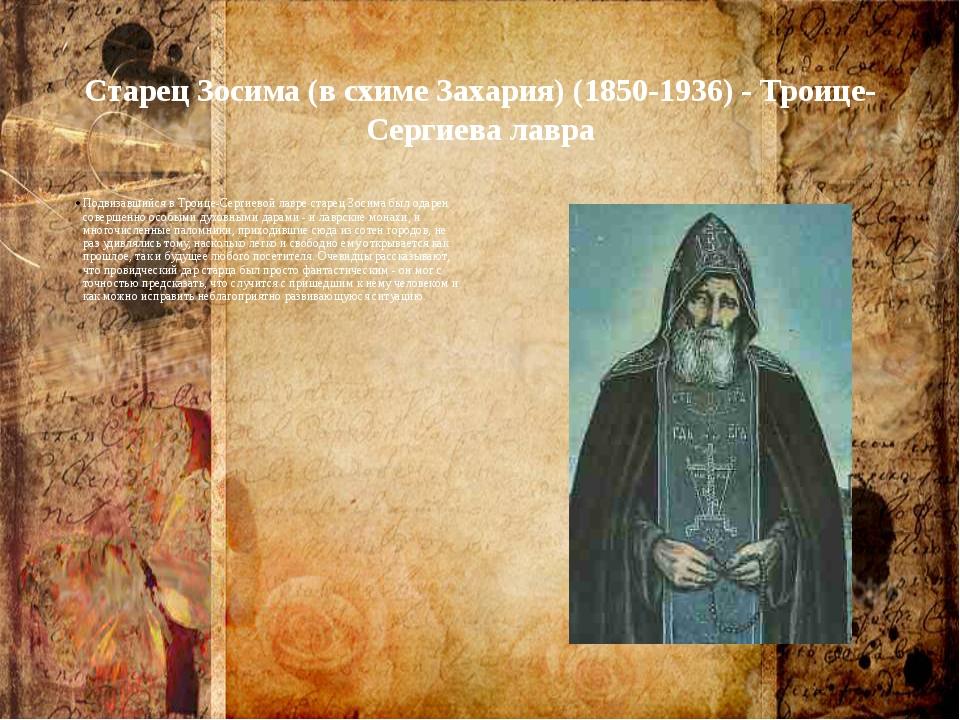 Старец Зосима (в схиме Захария) (1850-1936) - Троице-Сергиева лавра Подвизавш...
