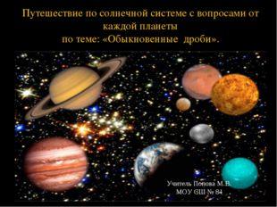 Путешествие по солнечной системе с вопросами от каждой планеты по теме: «Обык