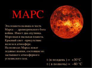 МАРС Эта планета названа в честь Марса — древнеримского бога войны. Имеет два