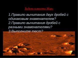 Задача планеты Марс 1.Правило вычитания двух дробей с одинаковым знаменателем