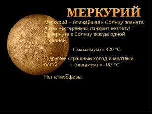 Меркурий – ближайшая к Солнцу планета Жара нестерпима! Изжарит котлету! Повер