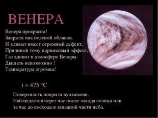 ВЕНЕРА Венера прекрасна! Закрыта она пеленой облаков. И климат имеет огромный