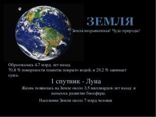 Земля несравненная! Чудо природы! Жизнь появилась на Земле около 3,5 миллиард