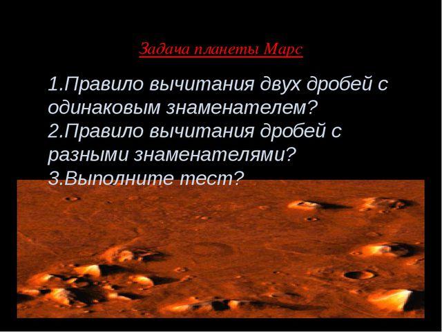 Задача планеты Марс 1.Правило вычитания двух дробей с одинаковым знаменателем...
