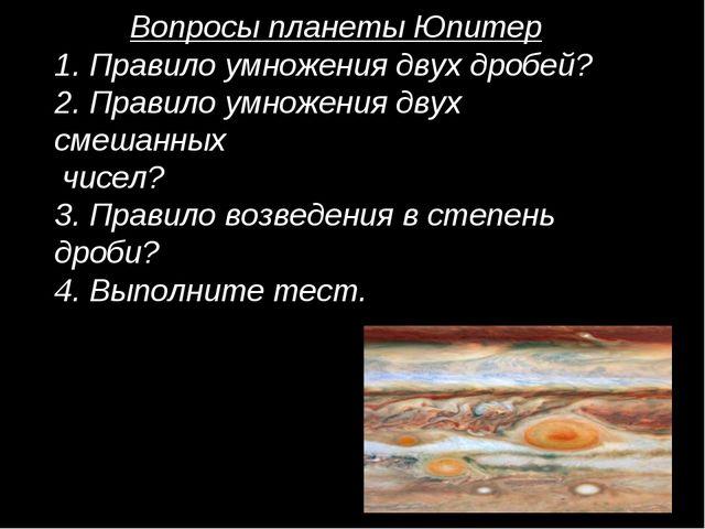 Вопросы планеты Юпитер 1. Правило умножения двух дробей? 2. Правило умножения...