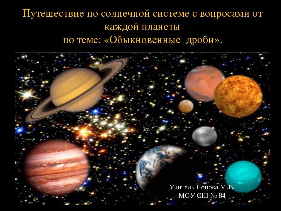 Путешествие по солнечной системе с вопросами от каждой планеты по теме: «Обык...