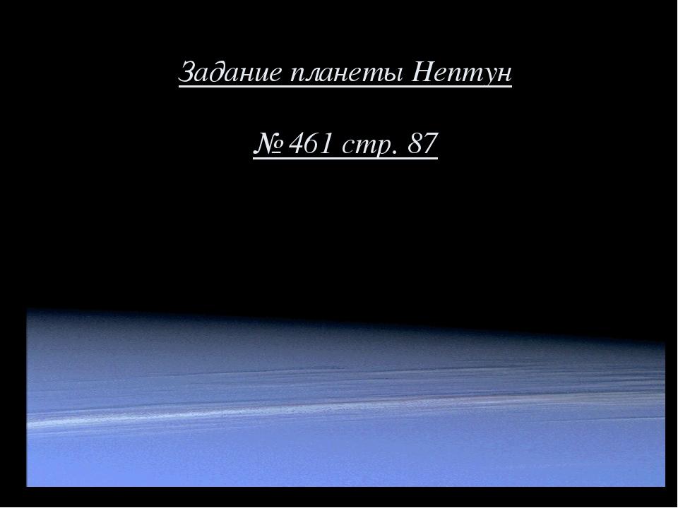 Задание планеты Нептун № 461 стр. 87