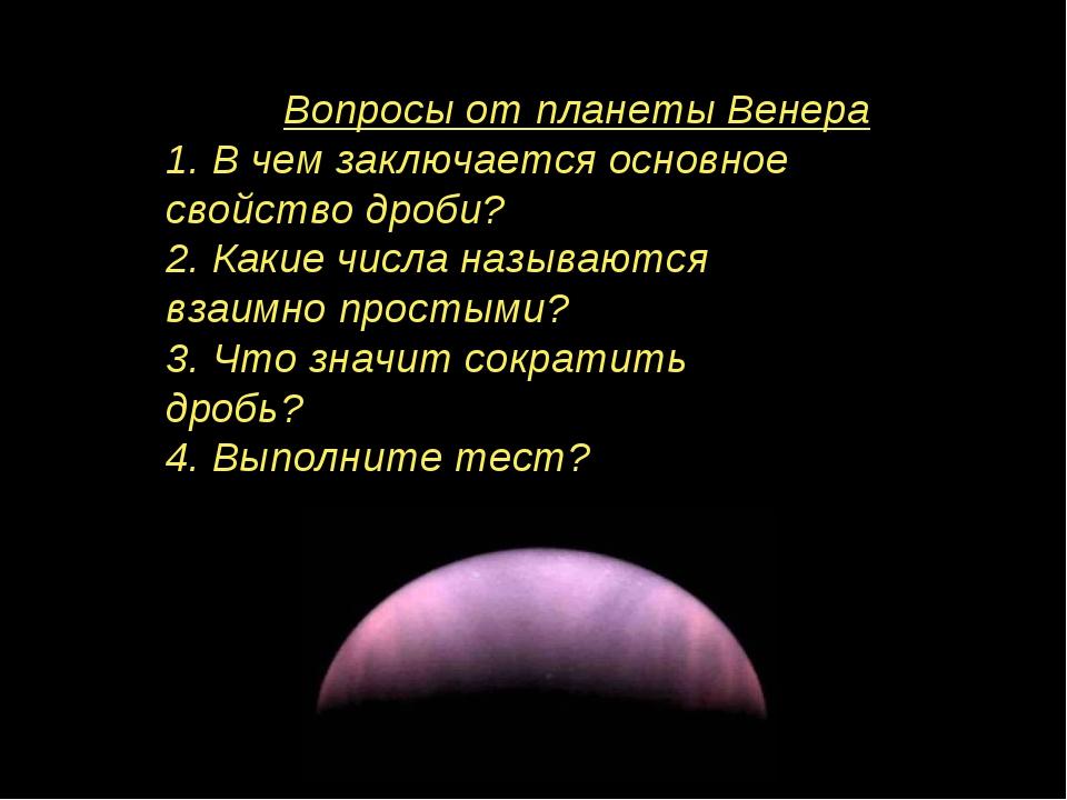 Вопросы от планеты Венера 1. В чем заключается основное свойство дроби? 2. Ка...