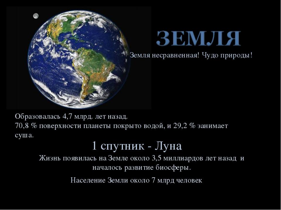 Земля несравненная! Чудо природы! Жизнь появилась на Земле около 3,5 миллиард...