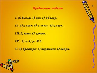 I. 2) вьюга; 4) ёж; 6) яблоко. II. 2) х «хэ»; 4) н «нэ»; 6) к «кэ». III.2) я