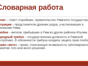 Словарная работа Сенат – совет старейшин, правительство Римского государства.