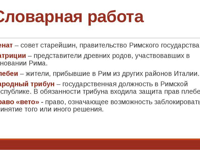 Словарная работа Сенат – совет старейшин, правительство Римского государства....