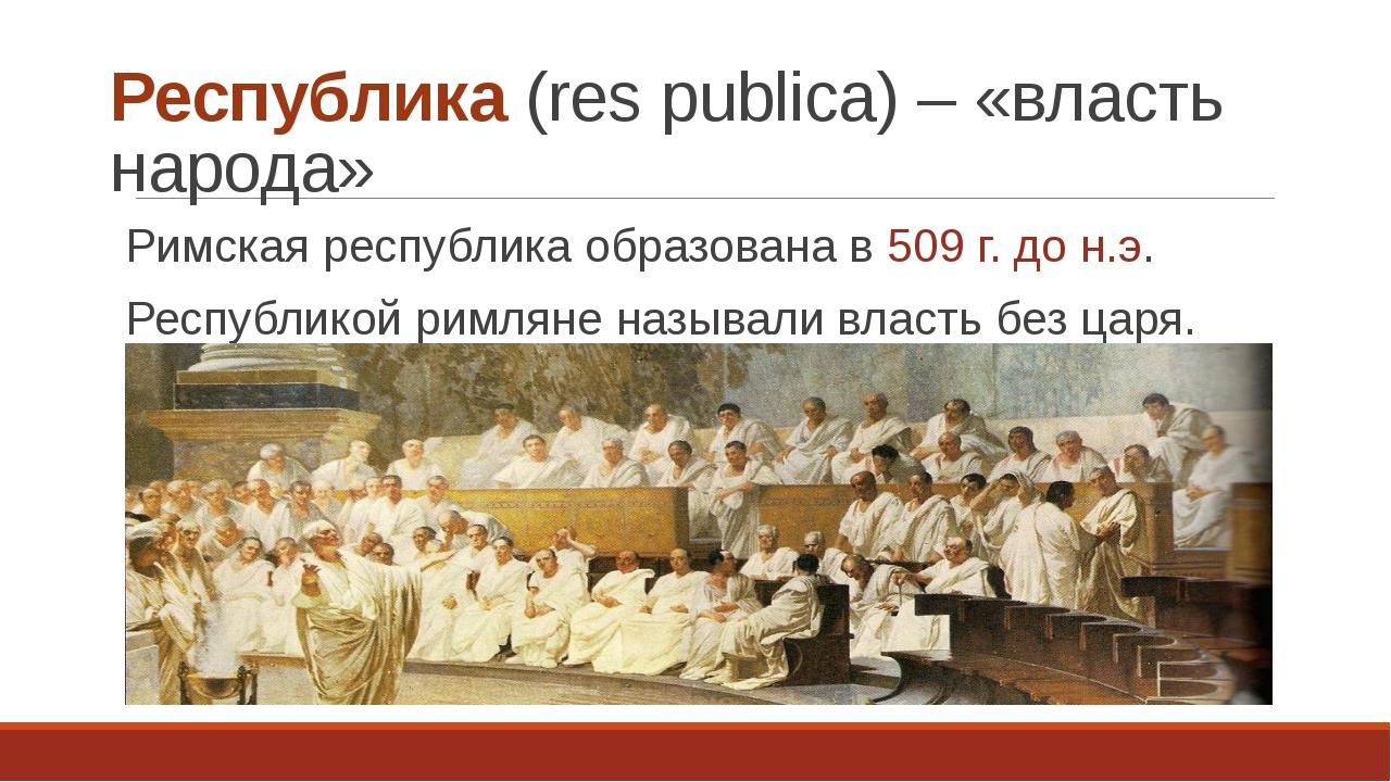 Республика (res publica) – «власть народа» Римская республика образована в 50...