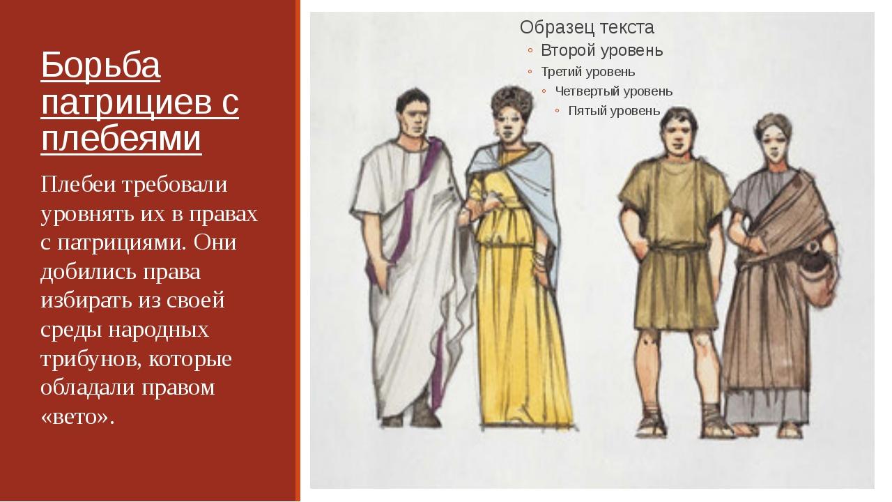 Борьба патрициев с плебеями Плебеи требовали уровнять их в правах с патрициям...