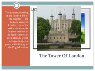 The Tower Of London Тhe fortress, standing on the North Bank of the Thames —