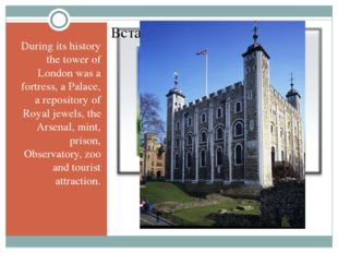 During its history the tower of London was a fortress, a Palace, a repositor