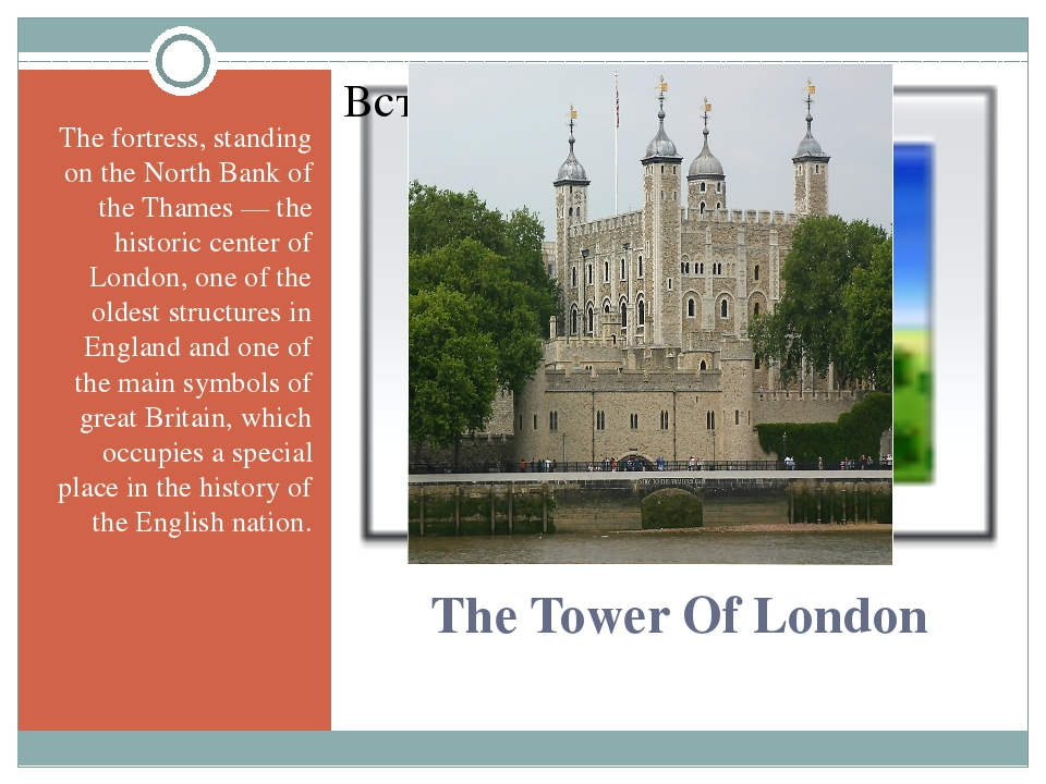 The Tower Of London Тhe fortress, standing on the North Bank of the Thames —...