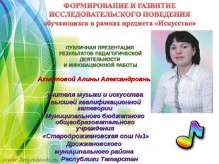 Ахметовой Алины Александровны учителя музыки и искусства высшей квалификацион