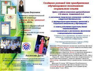 Учащиеся класса принимают активное участие в конкурсах, олимпиадах, фестиваля
