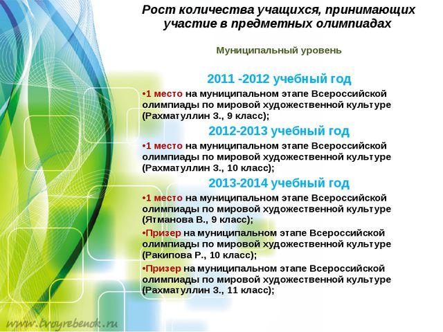 Рост количества учащихся, принимающих участие в предметных олимпиадах Муницип...