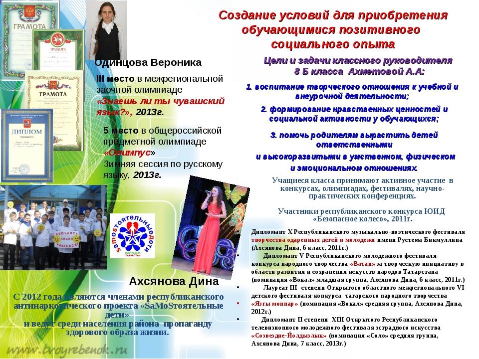 Учащиеся класса принимают активное участие в конкурсах, олимпиадах, фестиваля...