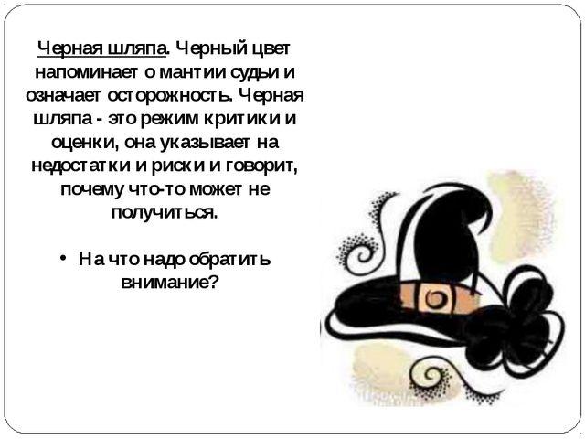 Черная шляпа. Черный цвет напоминает о мантии судьи и означает осторожность....
