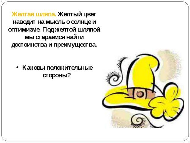 Желтая шляпа. Желтый цвет наводит на мысль о солнце и оптимизме. Под желтой ш...